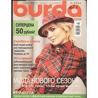 Журнал BURDA MODEN 2004 9 на русском языке. С выкройками