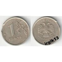 1 рубль 2007 года.Выкус.