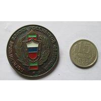 Пограничные войска Российской Федерации