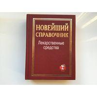 """Сост. И.И. Павлова. """"Лекарственные средства"""". Новейший справочник."""
