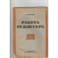 Работа режисера.К.Миронов 1935 год.