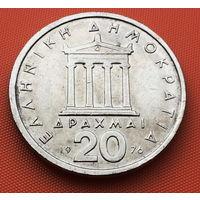 116-05 Греция, 20 драхм 1976 г.