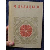 Балады. Рэд. К.П. Кабашнікаў. Мінск: Навука і тэхніка, 1977. 784 с.