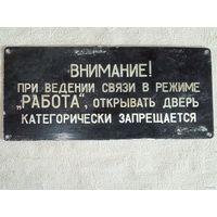 Табличка на дверь связистов