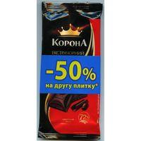 Обёртка от шоколада - Корона -50%