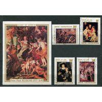 Живопись. Питер Пауль Рубенс. ЦентральноАфриканская Республика. 1978. Полная серия 4 марки + блок.