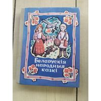 Беларуския народныя казки. Розанов. 1981 г. На беларусском языке\04