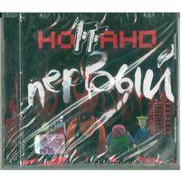 CD Ноггано - Первый (2008)