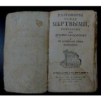 """Книга """"Разговоры между мёртвыми из Лукиана Самосатскаго 1773 г"""". 120 страниц. Печ. при Имп. Моск. ун-те, 1773. Нет страниц 59, 60, 61, 62. Редкая."""