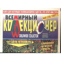 Всемирный коллекционер. No 8 (16) 1997 .