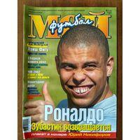 Мой футбол 1-2001