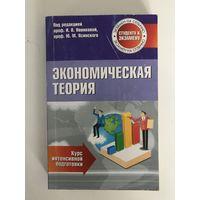И. В. Новикова, Ю. М. Ясинский. Экономическая теория