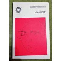 Велимир Хлебников. Ладомир. 1985 год. Поэмы