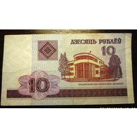 10 рублей 2000 г.Интересный номер ББ 8307083