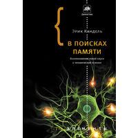 Кандель Э. В поисках памяти: Возникновение новой науки о человеческой психике. М Астрель 2012г.