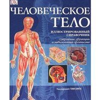 Человеческое тело. Иллюстрированный справочник. Строение, функции и заболевания организма..
