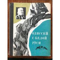 """""""Одиссей с Белой Руси"""" (про И.А.Гошкевича). Мн., 1969"""