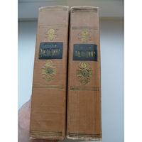 Генри Фильдинг. Избранные произведения в 2 томах (комплект из 2 книг). Цена указана за 1 книгу!