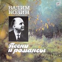 Вадим Козин - Песни И Романсы. Vinyl, LP, Compilation, Mono-1988,USSR.