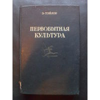 "Э.Тэйлор ""ПЕРВОБЫТНА КУЛЬТУРА"".МОСКВА.1939."