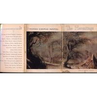 Открытки, полный набор (16 шт.) 1978г. Эрмитаж. Западноевропейская живопись