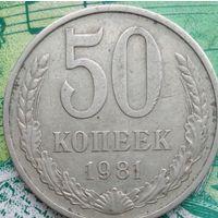 50 копеек 1981