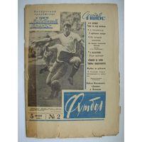 Еженедельник ФУТБОЛ  1960 номер - 2  первый год издания