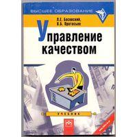 Басовский Л.Е., Протасьев В.Б. Управление качеством