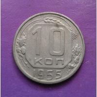 10 копеек 1955 года СССР #03