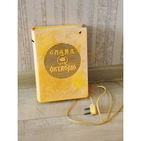 Радио СССР -Слава Октябрю