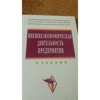 ВЭД предприятия. Учебник