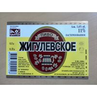Этикетки от пива Жигулёвское и др., 1999 год, (типографская), см. описание лота, ю-470