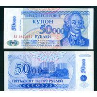 Приднестровье 1996 50000 рублей надп. UNC