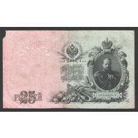 25 рублей 1909 Шипов - Метц ЕН 754562 #0004