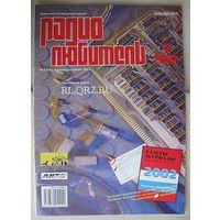 """Журнал """"Радиолюбитель"""", No5, 2002 год"""