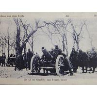 Германская артиллерия 1 Мировая Война 1917