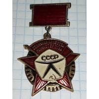 Отличник Качества министерства СССР