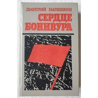 Сердце Бонивура, Дмитрий Нагишкин