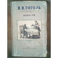 Н.В. Гоголь. Повести. 1954 г