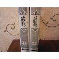 Марина Цветаева. Сочинения в двух томах