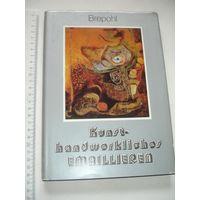 Книга по прикладному искусству на немецком языке