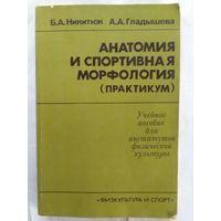 Б. А. Никитюк, А. А. Гладышева. Анатомия и спортивная морфология (практикум.)
