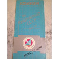 20.10.1991--Автомобилист Св.--Динамо Минск