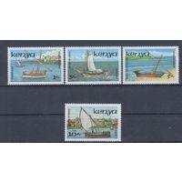 [2399] Кения 1986. Парусники,лодки. СЕРИЯ MNH