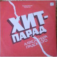 Хит-парад Александра Градского, LP