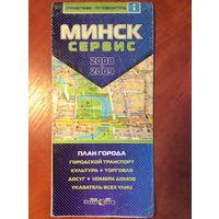 Схема городского транспорта г.Минска 2008 года