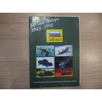 Каталоги моделей ЗВЕЗДА 1995 год, ИСТОРИЯ МОДЕЛИЗМА (1-й КАТАЛОГ!!!)