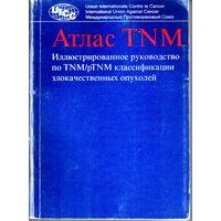 Атлас ТNM. Иллюстрированное руководство по TNM/pTNM классификации злокачественных опухолей / Под ред. Б.Шписсл, О.Х. Беарс и др. // Минск, БелЦНМИ, 1995