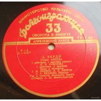 "Пластинки:Д. Верди: Опера ""Аида""(4 пл.) 1953 На русском языке. РАРИТЕТ!"