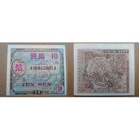 Япония - 10 сен - 1945 год - Military Currency - UNC